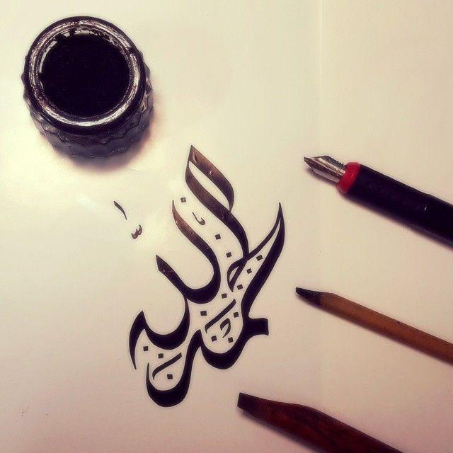 أجمل صور الحمد لله صور مكتوب عليها الحمد لله موقع حصري Whatsapp Profile Picture Good Morning Arabic Calligraphy