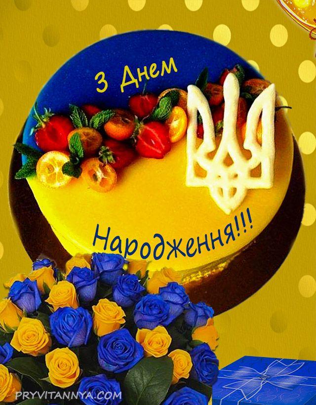украинские открытки ко дню рождения захватывает птицу ноги
