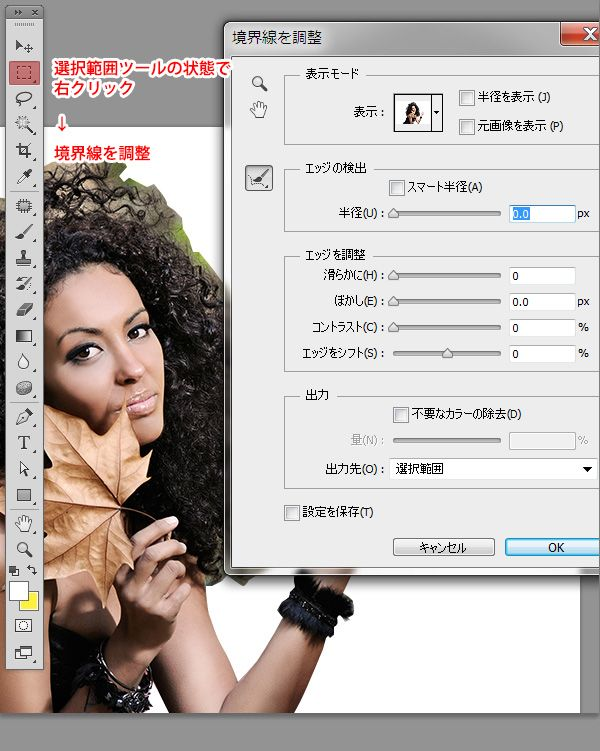 Photoshopで人物の髪の毛を「境界線の調整」を使って簡単に切り抜く方法 | ガジェット通信
