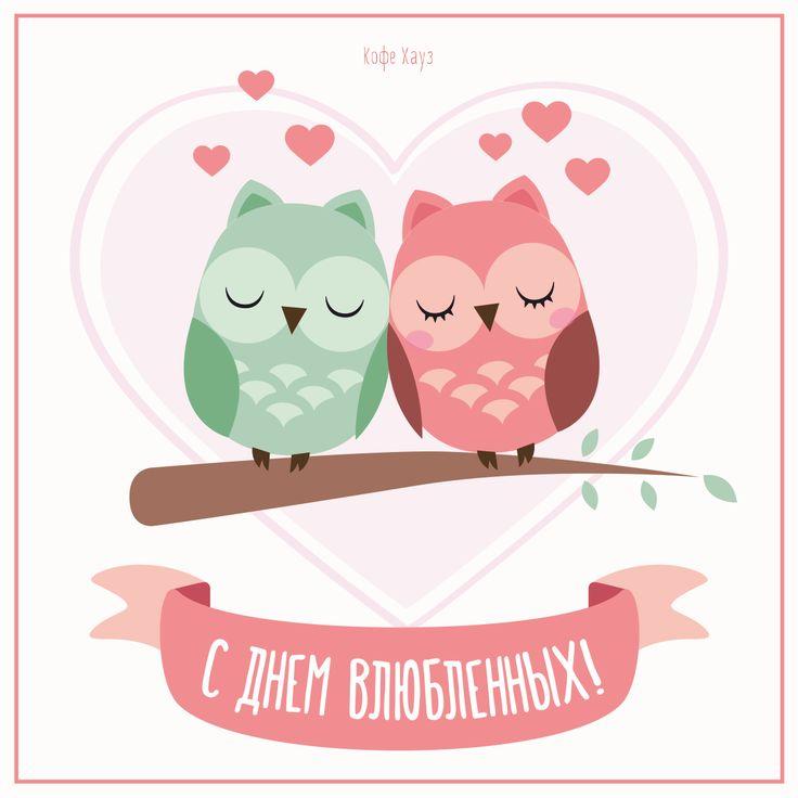 #14февраля #деньвлюбленных #открытки #love #любовь Открытка для печати: https://yadi.sk/i/TqDLnBazoipgU