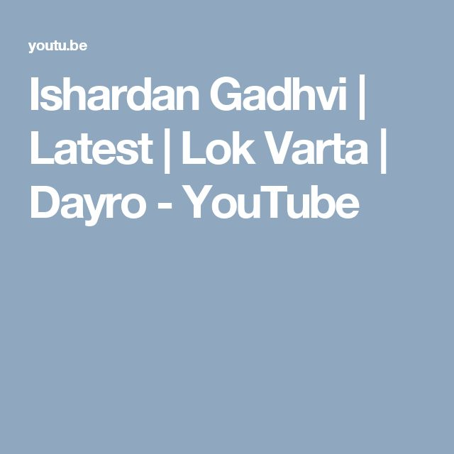 Ishardan Gadhvi | Latest | Lok Varta | Dayro - YouTube #YouTube##New#Gujarati#Dayra#God#Artists#Original#Popular#Lokgeet#IshardanGadhvi#Gadhvi#ishardan#ishardangadhvi_lokvarta#ishardangadhvi#hanumanchalisa#varta#gadhvidayro#gadhvi#garba#dayro#dayrogujarati#ishardan#ishardangadhvideath#loksahitya#mp3#download#ishardan#gadhvi#rajput#dayro#ishardangadhvidayro#ishardangadhvidayrogujarati#gujaratidayro