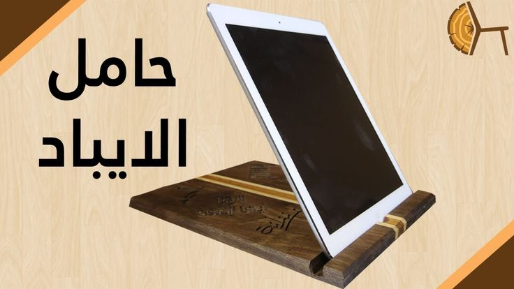 Ep237- iPad Stand الحلقة ٢٣٧ حامل الآيباد