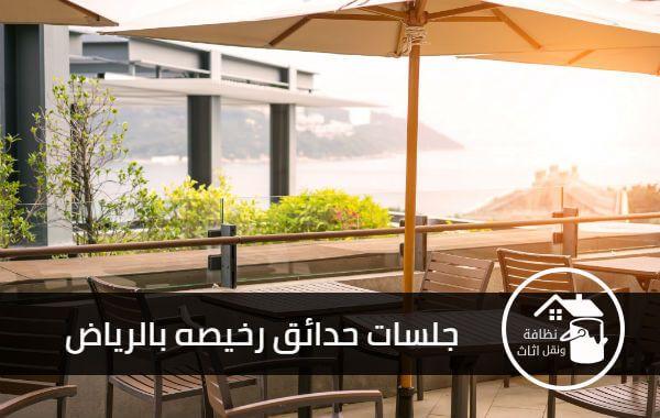 جلسات حدائق رخيصه جلسات حدائق جلسات حدائق رخيصة جلسات حدائق خشبية كراسي حدائق خشبية للبيع جلسات حدائق منزلية ساكو Home Decor Outdoor Decor Patio Umbrella