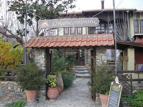 Oikoperiigitis Hotel - Prefecture of Sérrai