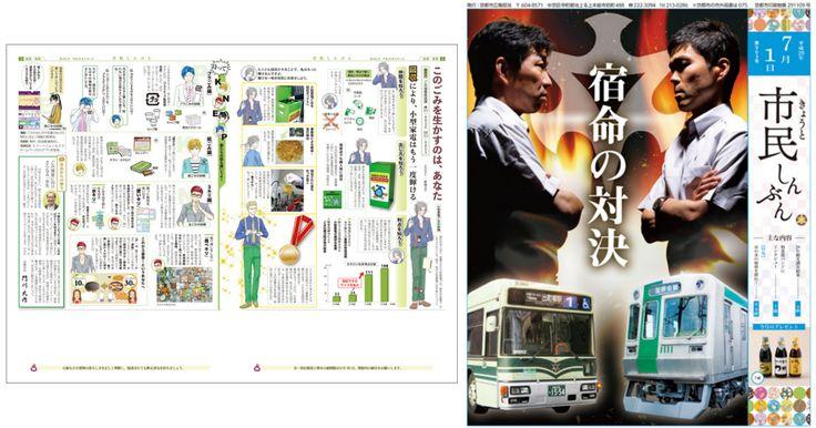 京都市が1953年から発行している広報紙が2017年、日本一に輝いた。SNS上でも話題となり、電子版の平均閲覧数は従来の3倍以上に増えている。2015年2月にリニューアルしたという、同紙の企画・編集体制とは。