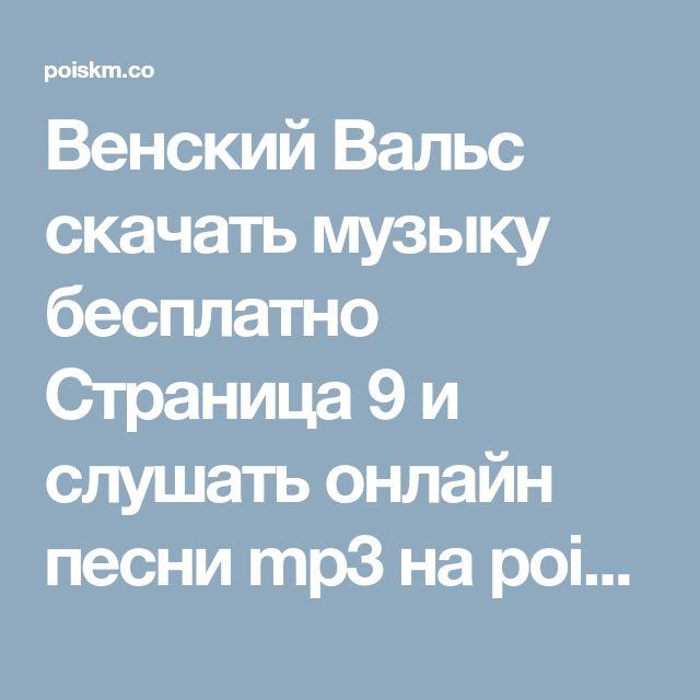 Венский вальс чайковский скачать бесплатно mp3