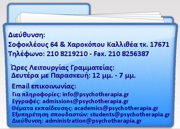 Κέντρο Εφαρμοσμένης Ψυχοθεραπείας και Συμβουλευτικής - Εκπαίδευση - Σεμινάρια - Εξειδίκευση Ψυχοθεραπεία - Συμβουλευτική - Κλινική Υπνοθεραπ...
