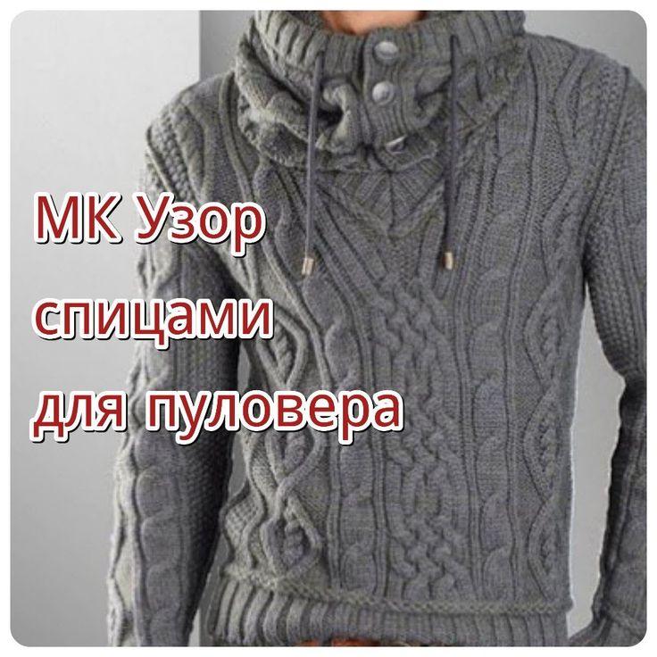 Узор спицами для пуловера D&G