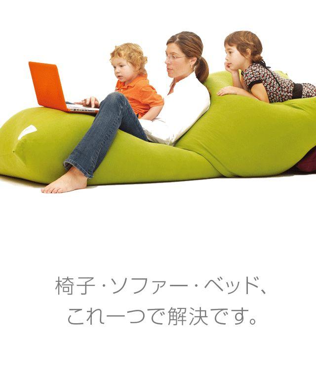 完全に体にフィットする不思議なビーズソファ。椅子・ソファー・ベッド、これ一つで解決です。