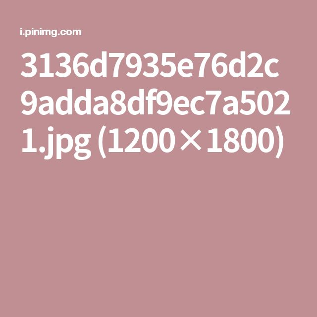 3136d7935e76d2c9adda8df9ec7a5021.jpg (1200×1800)