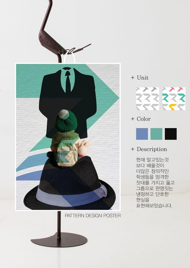패턴을 이용한 포스터 만들기3 patten, poster 한국IT전문학교 웹디 구유정