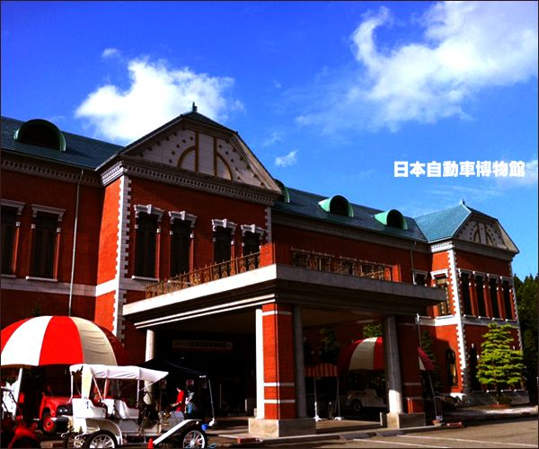日本自動車博物館 Motorcar Museum of Japan
