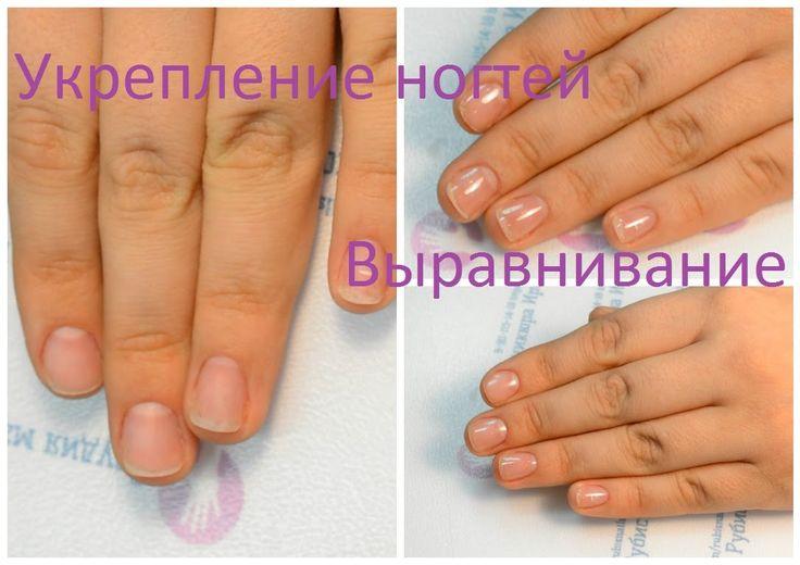 Укрепление ногтей гель-лаком и пудрой | Выравнивание | Идеальный блик