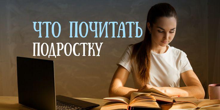 Лучшие книги всех времён и народов, которые стоит прочесть каждому подростку - https://lifehacker.ru/2017/01/22/luchshie-knigi-dlya-podrostkov/