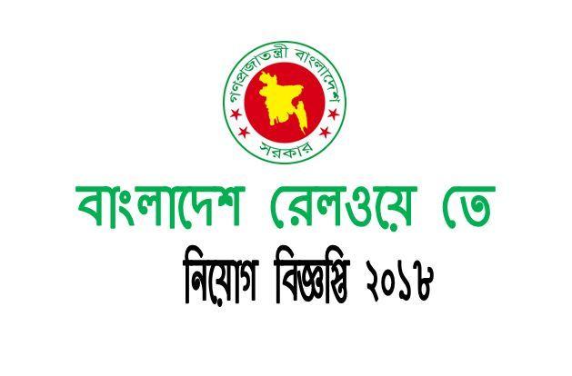 Bangladesh Railway Job circular 2018 –www.railway.gov.bd