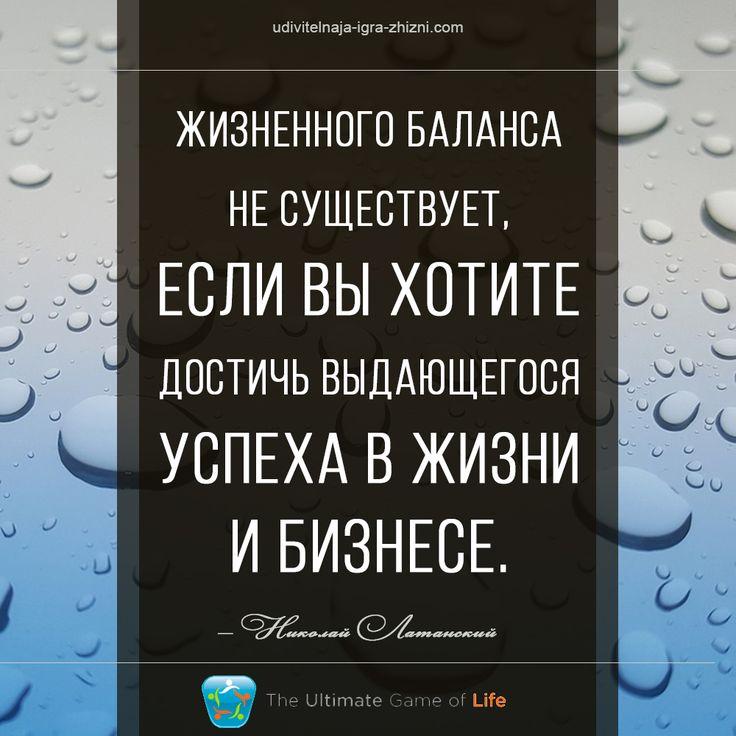 «Жизненного баланса не существует, если вы хотите достичь выдающегося успеха в жизни и бизнесе» — Николай Латанский