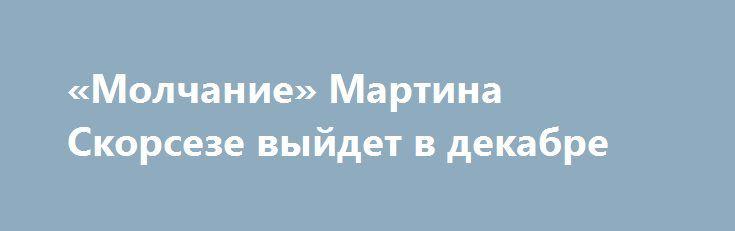 «Молчание» Мартина Скорсезе выйдет в декабре Драма Мартина Скорсезе «Молчание» получила дату премьеры: вСША фильм выйдет ограниченным релизом 23декабря.