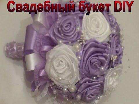 DIY Свадебный букет своими руками