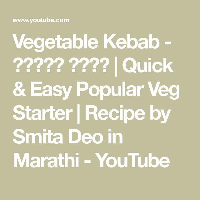 Vegetable Kebab - व्हेज कबाब | Quick & Easy Popular Veg Starter | Recipe by Smita Deo in Marathi - YouTube