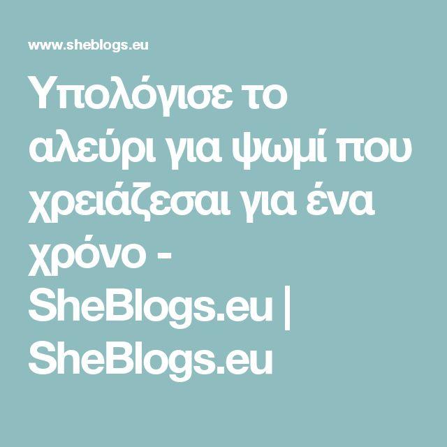 Υπολόγισε το αλεύρι για ψωμί που χρειάζεσαι για ένα χρόνο - SheBlogs.eu | SheBlogs.eu