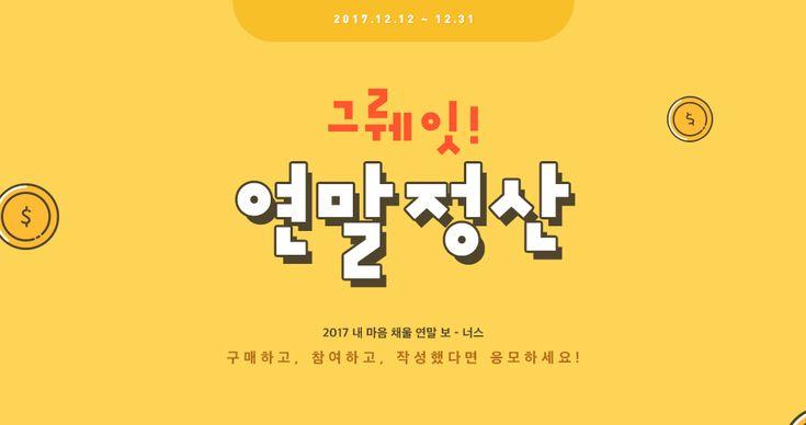2017.12.12 ~ 12.31 그뤠잇! 연말정산