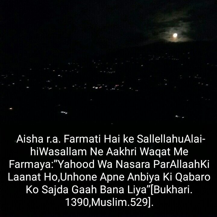 Hadees on funeral