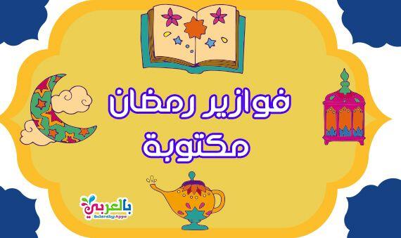 فوازير رمضان مكتوبة أسئلة رمضانية واجابتها 2021 بالعربي نتعلم In 2021 Fictional Characters Simpson Lisa Simpson