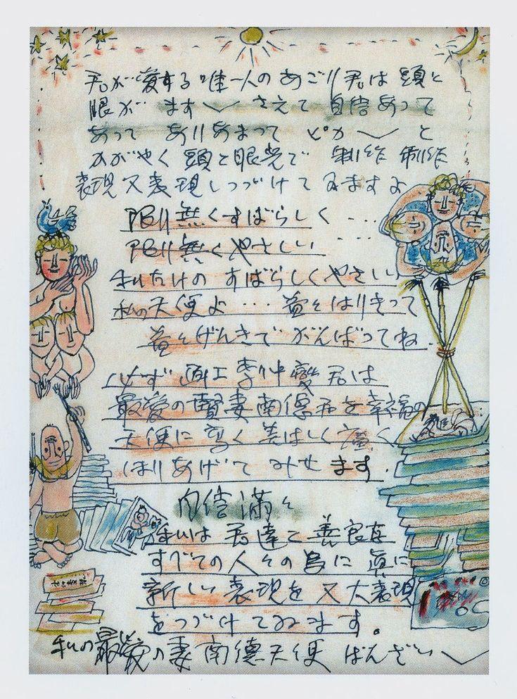 부인에게 보낸 편지