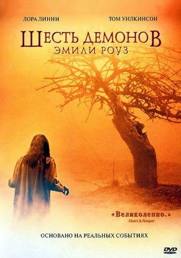 Шесть демонов Эмили Роуз (The Exorcism of Emily Rose) — если нужен хоррор