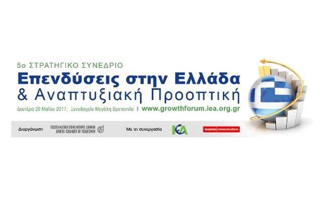 5ο Στρατηγικό Συνέδριο: «Επενδύσεις στην Ελλάδα & Αναπτυξιακή Προοπτική»: Με ιδιαίτερο ενδιαφέρον αναμένεται το 5ο Στρατηγικό Συνέδριο…