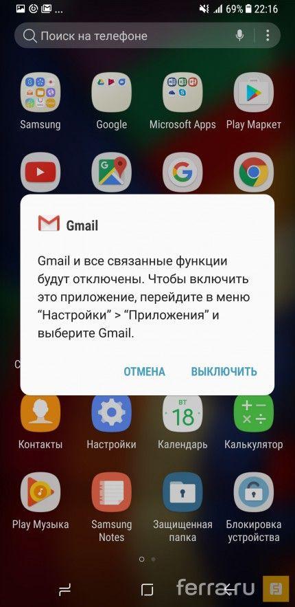 Как отключить приложения в оболочке Grace UX (Samsung Galaxy S8)