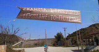 EPIRUS TV NEWS: Αποφασιστικότητα και φόρτιση στο Πουρνάρι 1 στην Ά...