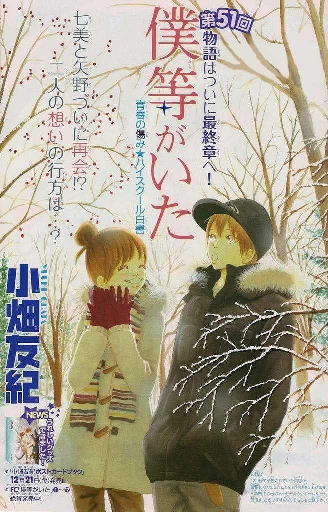 Bokura ga ita 51 página 1 - Leer Manga en Español gratis en NineManga.com