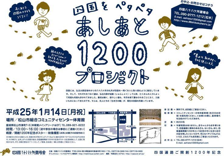 四国八十八ヶ所霊場会公式ホームページ:イベント情報
