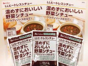 長期保存可能です!!|温めずにおいしい野菜シチュー | 和光食材株式会社