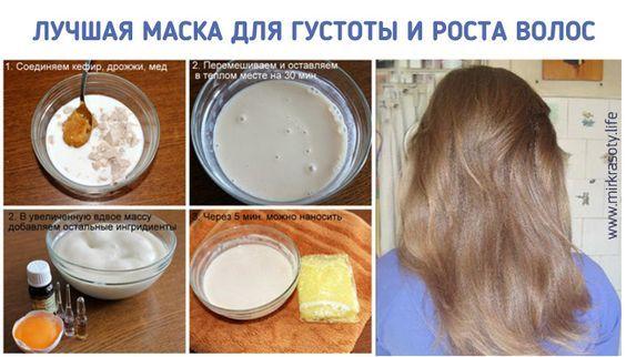 Дрожжевые маски считаются одними из самых эффективных для волос. Пивные дрожжи имеют в своем составе много витаминов и микроэлементов, благодаря чему делают волосы сильными, густыми, ухоженными и подходят для любого типа волос. Если делать все по схеме и провести курс процедур, через месяц вы заметите, как волосы стали гуще и длиннее. Сразу хочу оговорить —