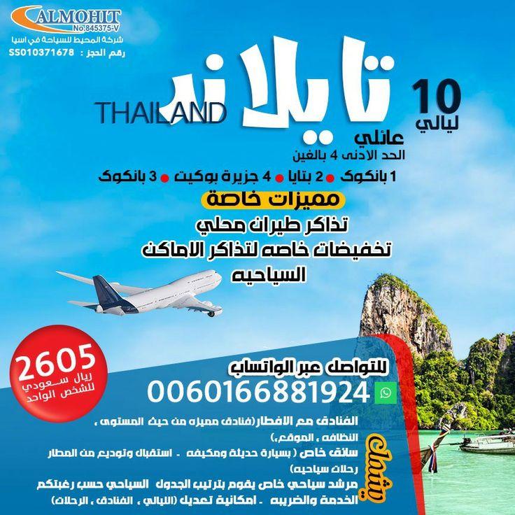 عروض تايلاند السياحية Thailand 10 Things