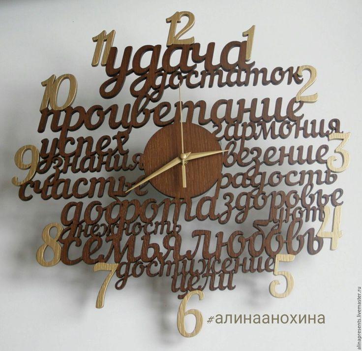 Купить Интерьерные часы из дуба - золотой, часы со словами, часы настенные, часы из дуба