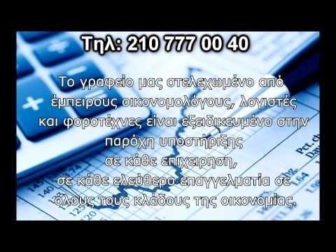 Λογιστεσ Παγκράτι - 210 7770 040
