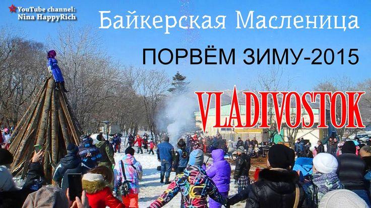 """#NHR Байкерская масленица """"Порвём зиму 2015"""" во Владивостоке"""