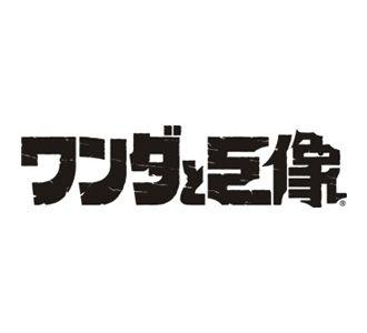 ワンダと巨像|ゲームロゴのデザインギャラリー GLaim