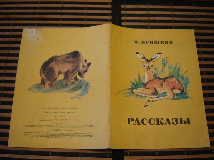 read сказочные