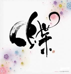 "蝶 It means butterfly ""Butterfly""."