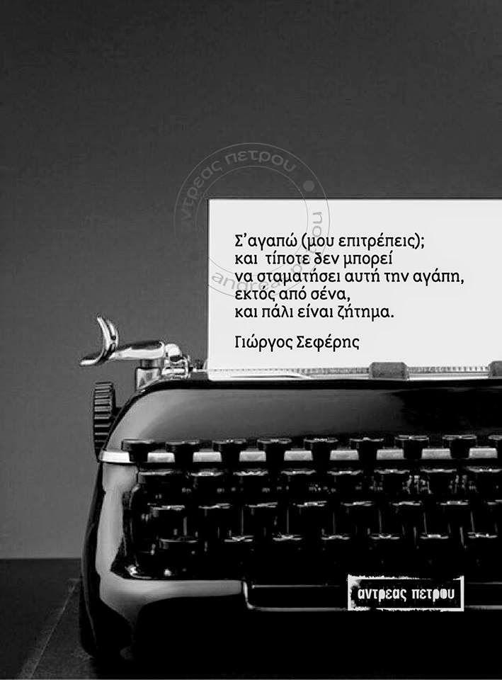 Σ' αγαπώ και τίποτα δεν μπορεί να σταματήσει αυτή την αγάπη εκτός από εσένα και πάλι είναι ζήτημα - Γιώργος Σεφέρης
