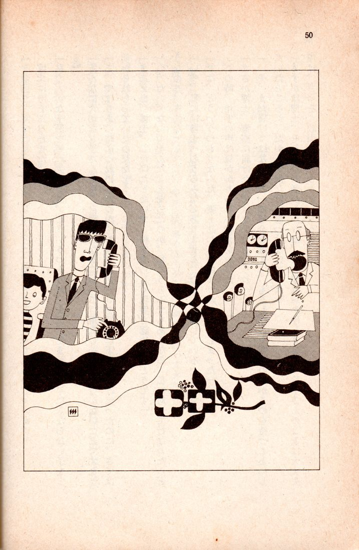 """The illustrations here are from the book  """"悪魔のいる天国"""" (""""Satan is in Heaven"""") by science fiction writer Shinich Hoshi"""