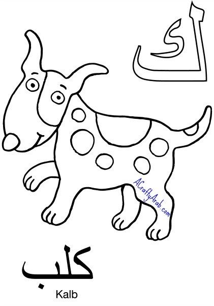 Arabic Coloring Page…Kaf is for Kalb {Printable} by A