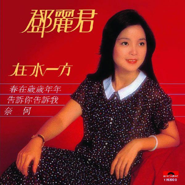 Teresa Teng Collection | Teresa Teng Back To Black Series - Zai Shui Yi Fang