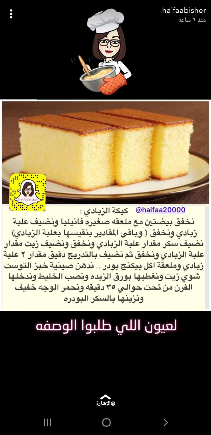 Pin By Red Rose On أكلات منوعه Food Receipes Food Recipies Dessert Recipes