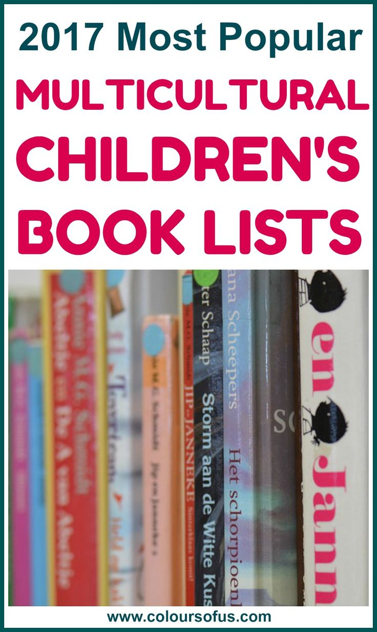 Most Popular Multicultural Children's Book Lists of 2017