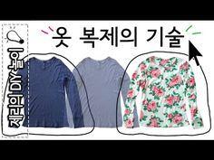 [ENG sub] 옷 복제하기 (#1-티셔츠) CLONE T-SHIRT   제리의DIY놀이 - YouTube